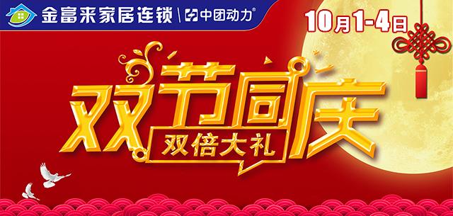【金富来家居】10月1-4日 双节同庆,家具底价再送豪华大礼!