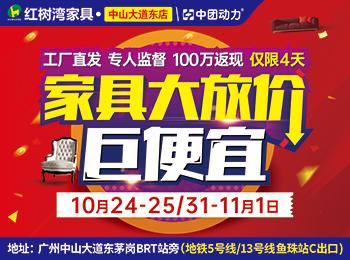 家具卖场10月24-25/31-11月1日  红树湾家具(中山大道东店) 家具大放价 巨便宜   工厂直发,专人监督,100万返现,仅限4天