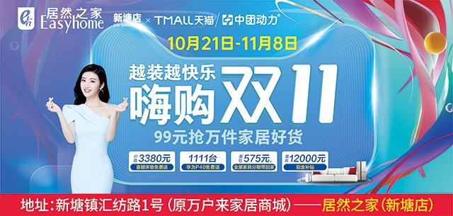 【官方报名端】居然之家(广州新塘店)10月21-11月8日嗨购双十一,1111台华为P40免费送+价值3380元皇朝床垫免费送
