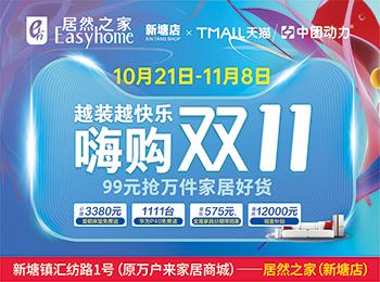 官方报名端居然之家(广州新塘店)10月21-11月8日嗨购双十一,1111台华为P40免费送+价值3380元皇朝床垫免费送