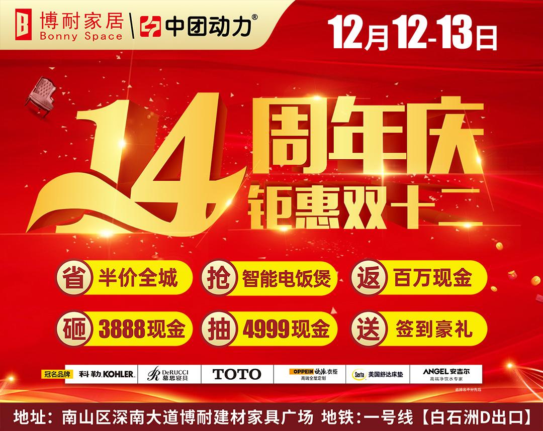 12月12-13日南山·博耐家居#14周年庆·钜惠双十二@半价全城,巅峰盛惠,跌破底价!!
