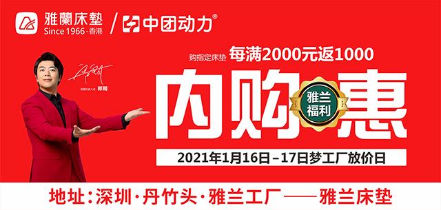雅兰床垫 1月16-17日 内购惠 预存100元抵500元、赢65寸品牌电视、¥2999起换购床垫/床架