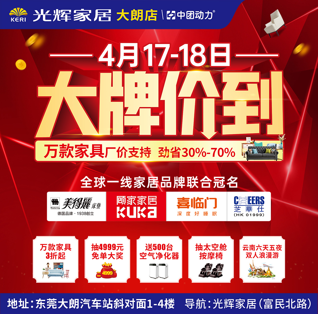 【限时活动】光辉家居(大朗店)4月17-18日大牌价到 | 3折起 | 4999元免单等立即报名