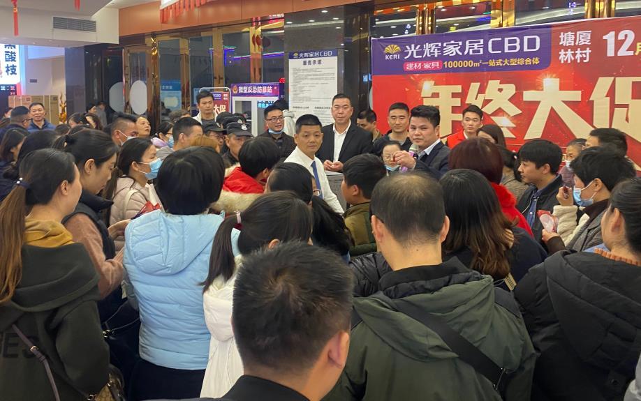 恭喜光辉家居CBD·塘厦林村店【年终大促】活动圆满结