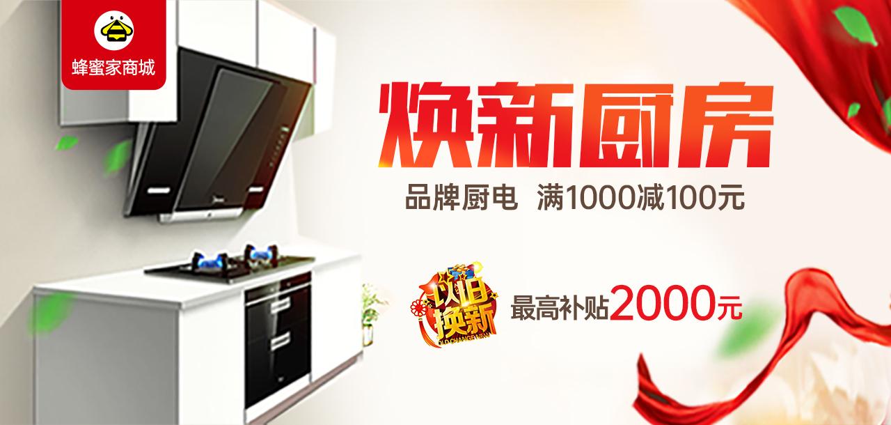 【业主特惠】大牌厨房电器焕新活动,亿元补贴,满1000减100元,以旧换新最高补贴2000元!