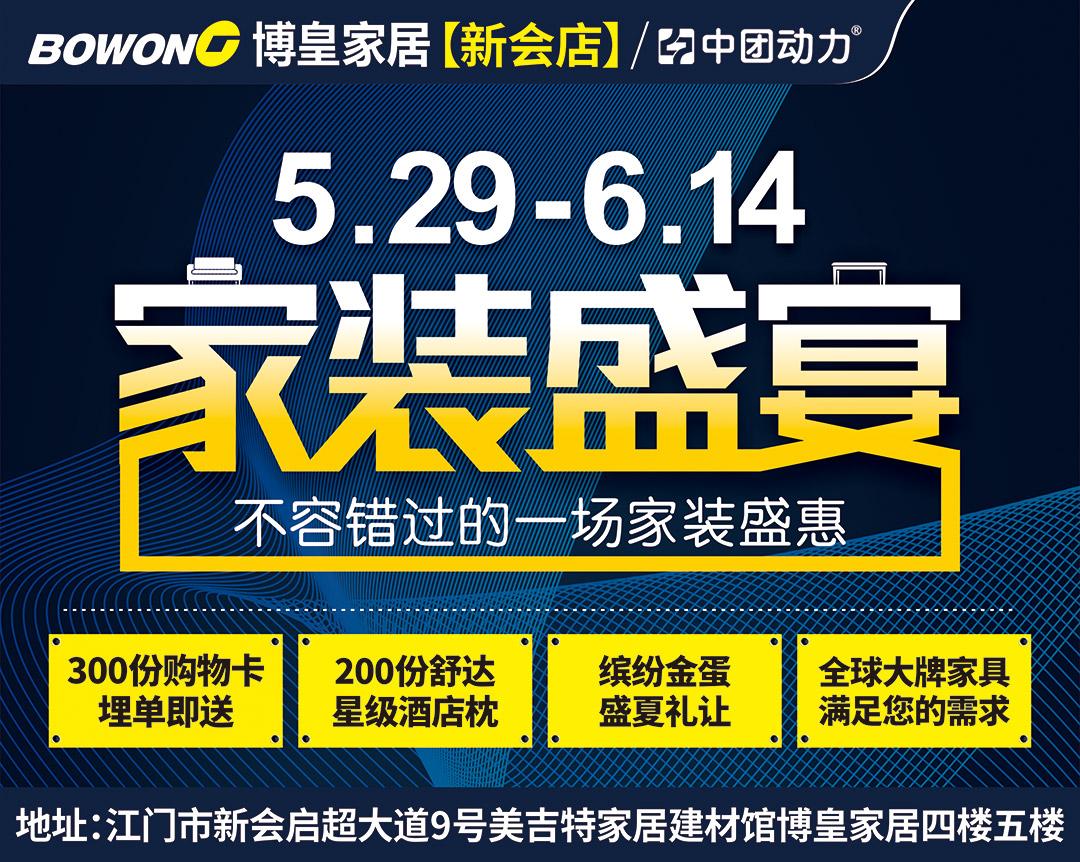 【家居卖场】5月29日-6月14日 博皇家居(新会店)家装盛宴,  全球大牌家具 低于成本 限时抢购