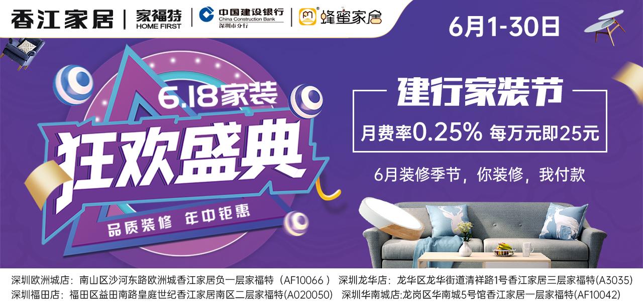 【狂欢盛典】6月1-30日 香江家居 (家福特) 狂欢盛典 6180元装修大礼包、1618元现金红包、施工费低至9.5折