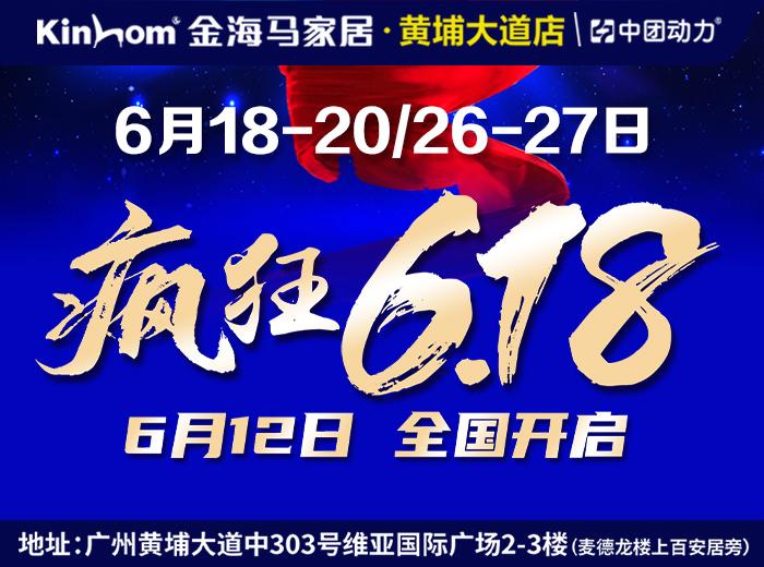 全城至低价6月26-27日金海马家居(黄埔大道店)家具开仓狂欢1折起 击破网价/不计成本!