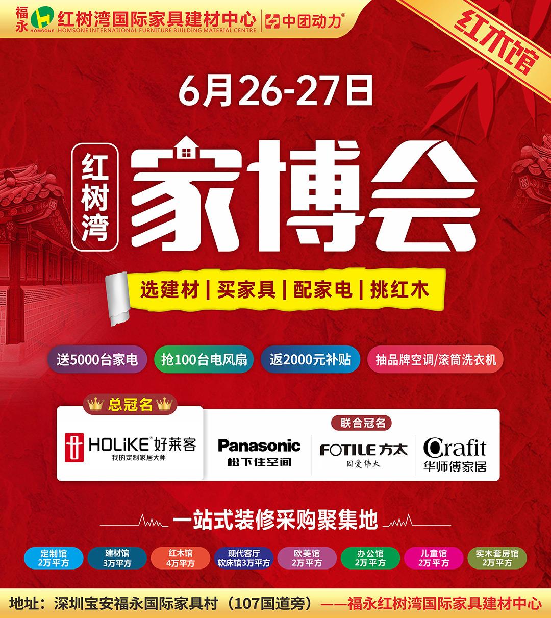 【红木家具展】6月26-27日 福永红树湾600建材/家具/红木家具大让利,送5000台品牌家电,返100万现金