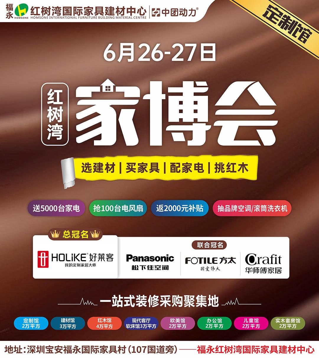 【定制家具】6月26-27日 福永红树湾600建材/家具/定制家具大让利,送5000台品牌家电,返100万现金。