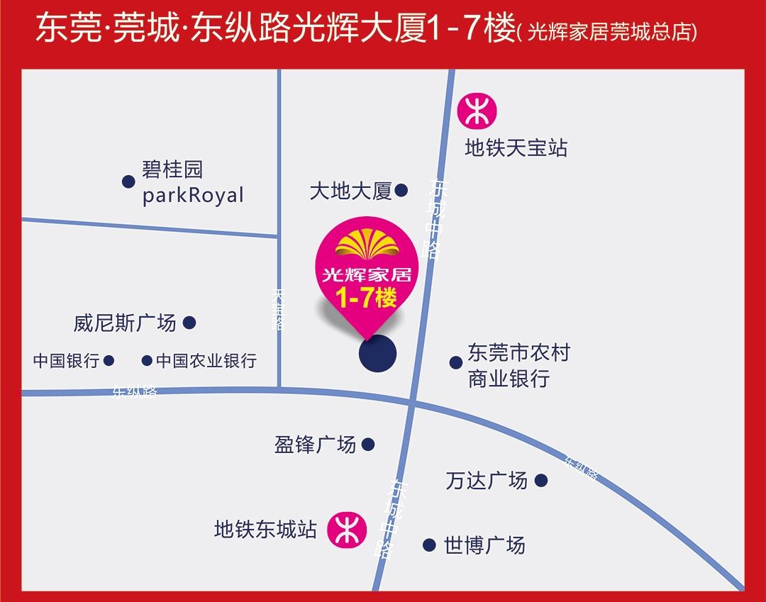 莞城光辉--家具年中大促--页面地图_02.jpg