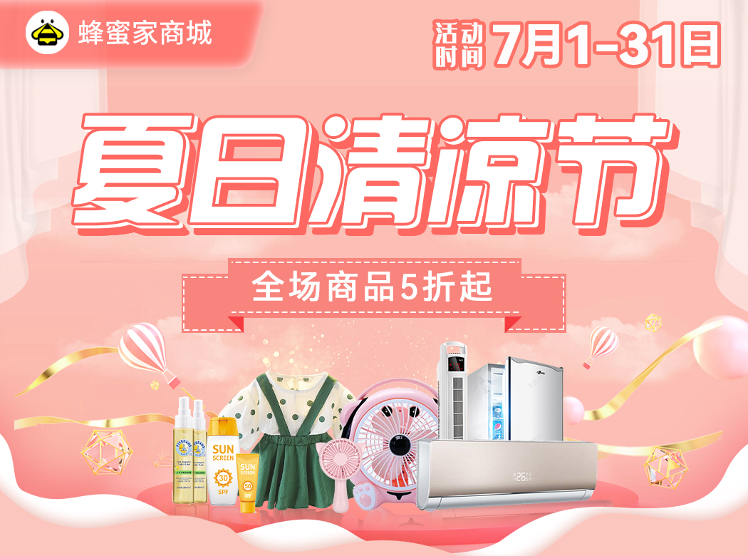 夏日清凉节7月1-31日 蜂蜜家商城  夏日清凉节,全场商品5折起