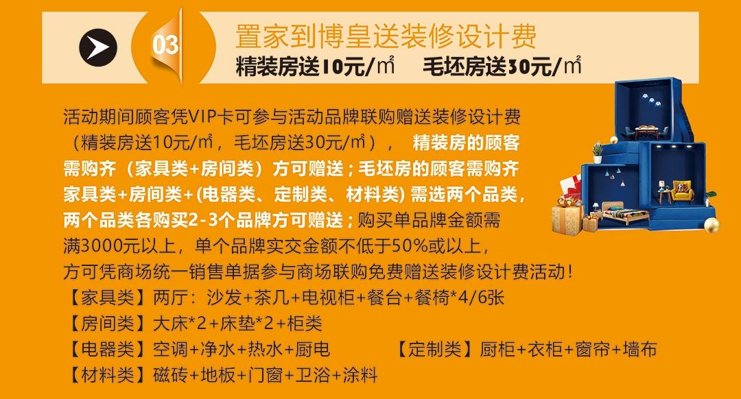 蓬江博皇--大牌家装节--优惠_03.jpg