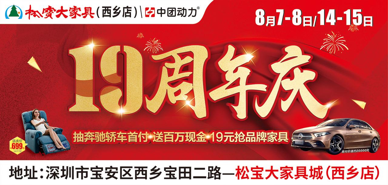 【19周年店庆】8月7-8日松宝大家具(西乡店)抽奔驰轿车首付 送百万现金 19元抢家具