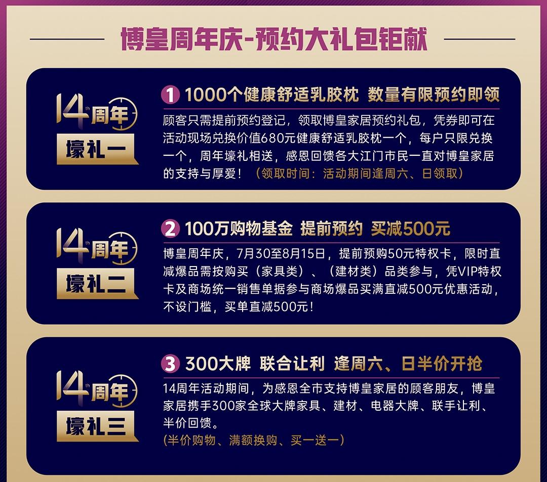 蓬江博皇-置家狂欢节-7月30-8月15日-优惠_01.jpg