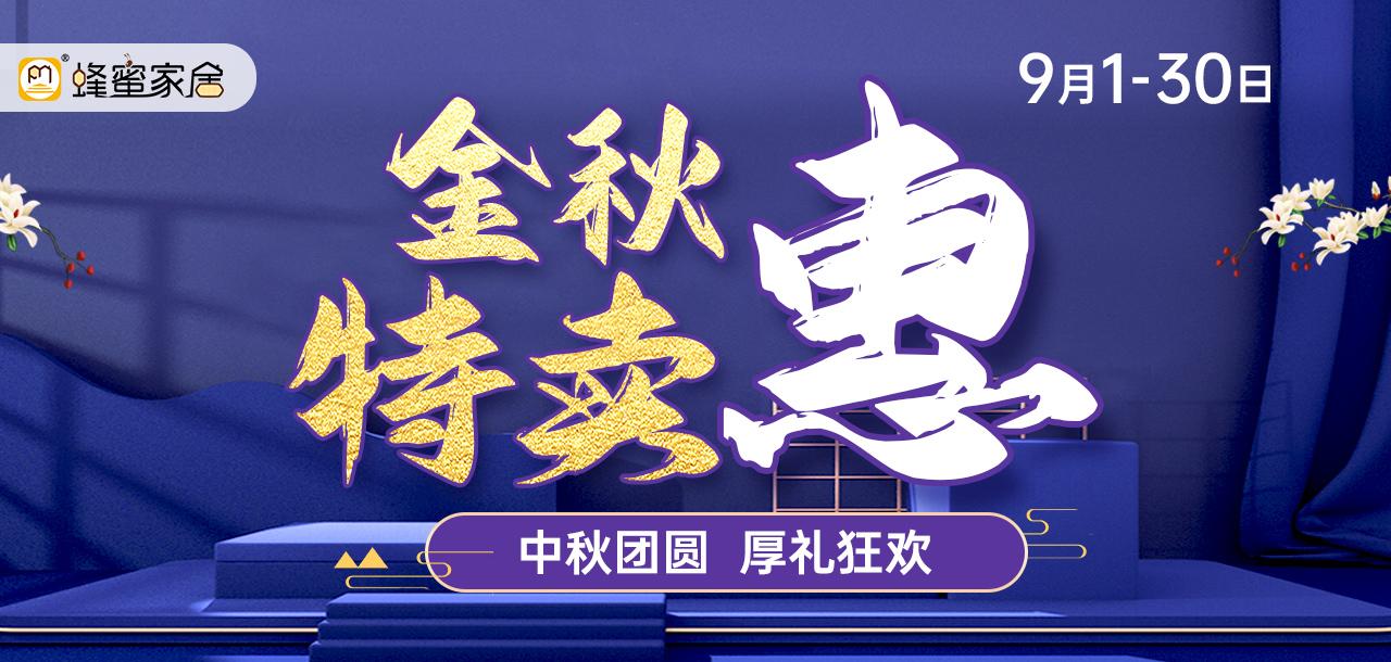 【金秋特卖惠】9月1-30日 蜂蜜家商城  金秋特卖惠,GO不停!