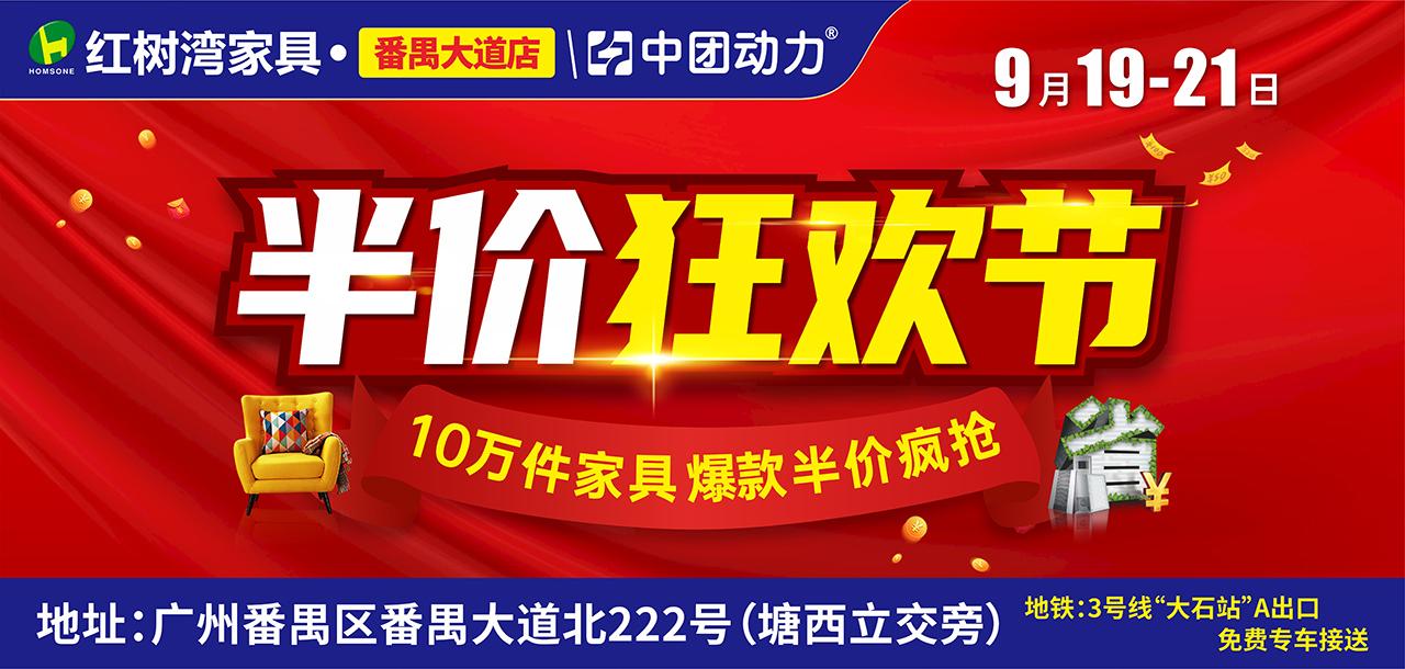 9月19-21日 红树湾家具(番禺大道店) 半价狂欢节 送100万现金、抽4999元现金、赢2000件豪礼