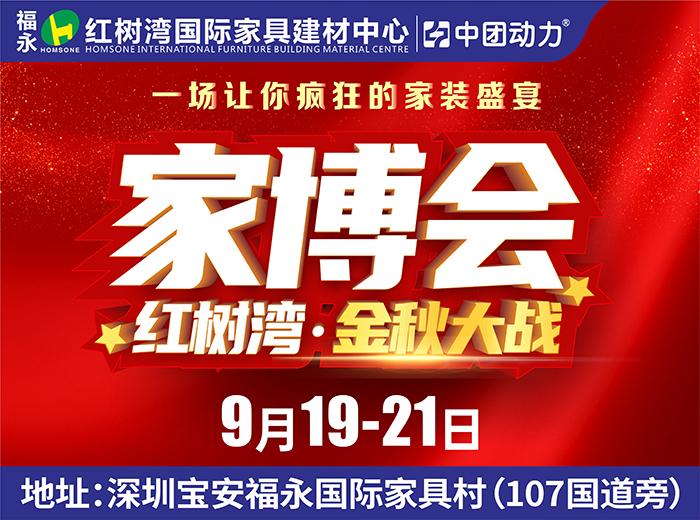 家博会9月19-21日(中秋3天) 福永红树湾600建材/家具/家电大牌半价让利,满额送iPhone12,返现补贴3000元。