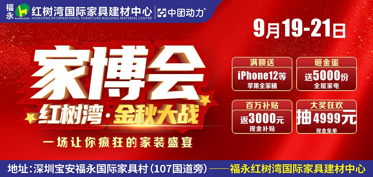 【家博会】9月19-21日(中秋3天) 福永红树湾600建材/家具/家电大牌半价让利,满额送iPhone12,返现补贴3000元。