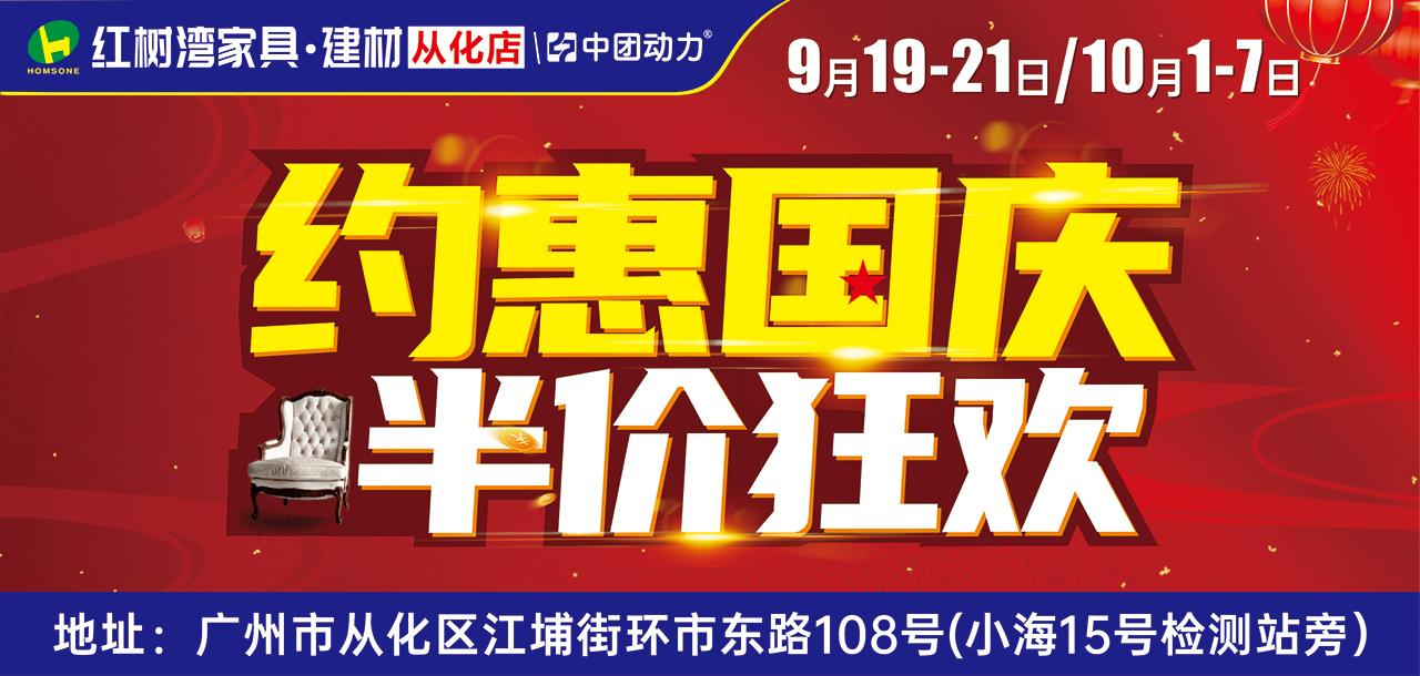 【庆双节】9月19-21日/10月1-7日  红树湾家具·建材(从化店)百万返现 抽65寸液晶电视 送万件家电