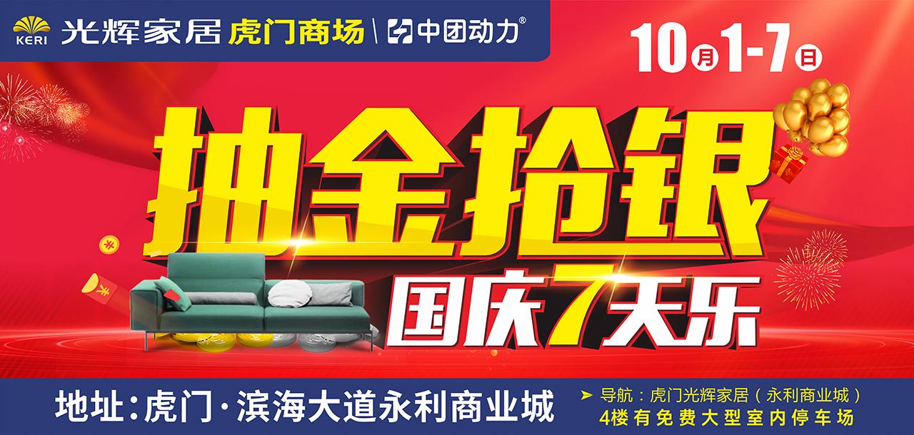 【抽金抢银】10月1-7日 <光辉家居·虎门商场> 国庆7天乐 送全屋豪华家电 抽金条 抢现金