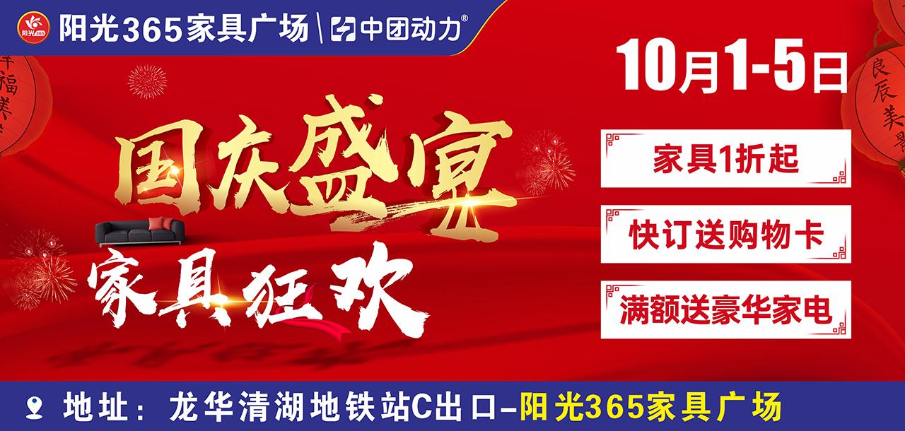 【家具卖场】10月1-5日 阳光365家具(龙华店)国庆盛宴 家具狂欢  家具1折起 劲省30%-70%、 满额送家电