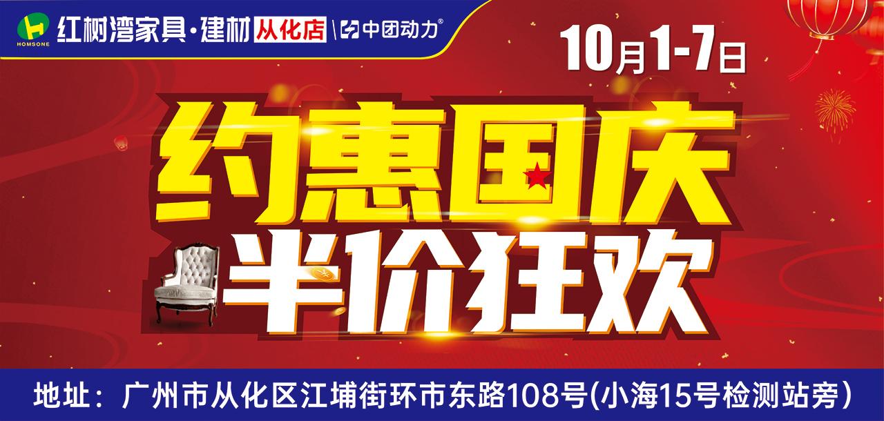 【国庆大放价】10月1-7日  红树湾家具·建材(从化店)百万返现 抽65寸液晶电视 送万件家电
