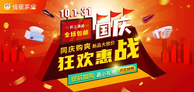 【国庆狂欢惠战】10月1-31日 蜂蜜家商城  国庆狂欢惠战,新品大放价!