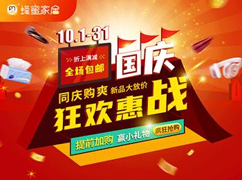 国庆狂欢惠战10月1-31日 蜂蜜家商城  国庆狂欢惠战,新品大放价!