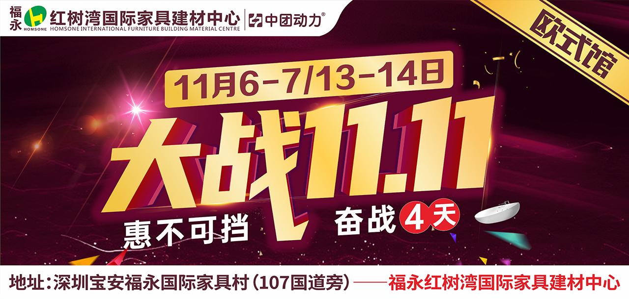 【欧式馆】11月6-7/13-14日 福永红树湾600建材/家具/家电大牌半价让利,5000份家电豪礼免费送!