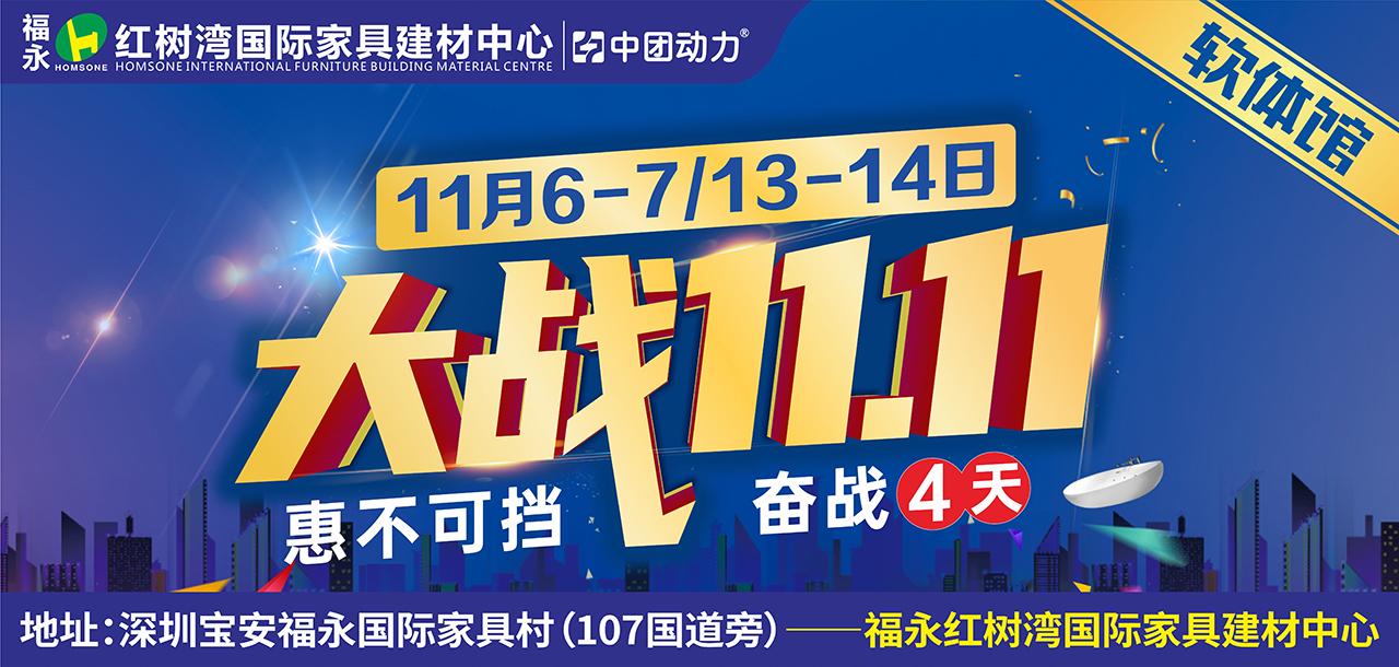【软体馆】11月6-7/13-14日 福永红树湾600建材/家具/家电大牌半价让利,5000份家电豪礼免费送!