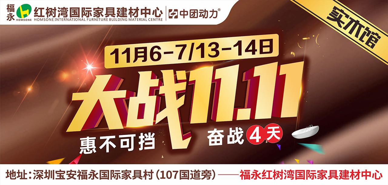 【实木馆】11月6-7/13-14日 福永红树湾600建材/家具/家电大牌半价让利,5000份家电豪礼免费送!